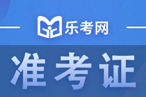 2020年上海的初级会计准考证打印时间确定