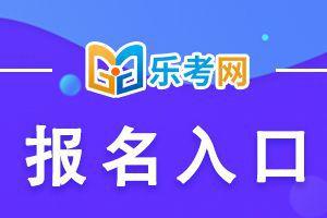 江西2020年初级经济师考试报名入口已经关闭