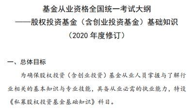 2020年基金从业资格《私募股权投资基金》考试大纲第一章:股权投资基金概述