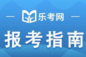 天津2020年期货从业资格考试报名小贴士