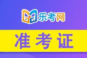 徐州11月基金从业资格考试准考证打印流程及注意事项!