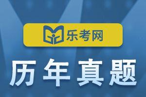 初级银行从业资格《公司信贷》历年真题汇编11