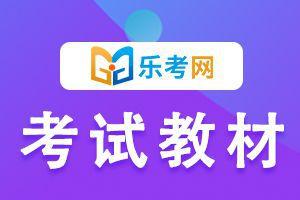 杭州证券从业考试教材有哪些变化?
