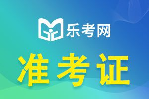北京证券从业资格考试准考证打印步骤