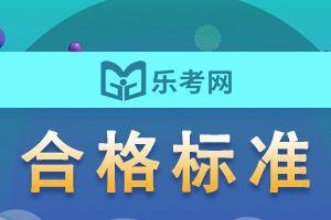 天津2020年11月证券从业资格考试合格线是多少?