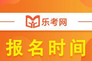 北京2021年期货从业资格考试报名时间在什么时候?