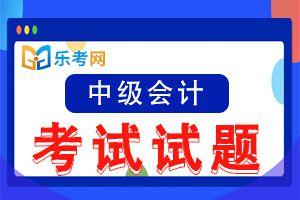 中级会计职称考试《财务管理》强化习题(2)