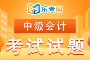 中级会计职称考试《财务管理》强化习题(5)