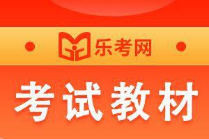 天津2021年期货从业资格考试教材和定购办法介绍!