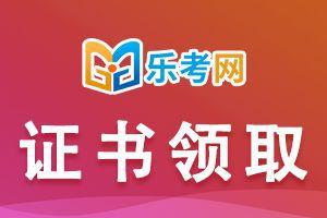 北京期货从业资格考试证的有效期限是永久吗?
