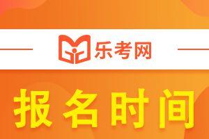 河北省2021年初级会计考试报名时间公布!