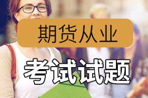 2020年期货从业资格考试《期货法律法规》基础练习(四)