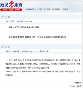 天津市会计人员信息采集是否可以更换照片?