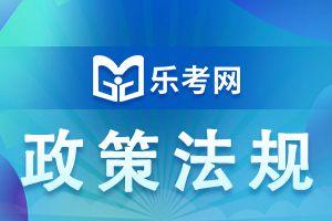 石家庄发布领取会计专业技术资格考试费用发票事宜通知
