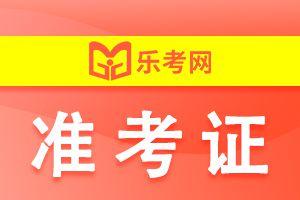 北京2021初级会计准考证打印时间:5月7日—5月23日