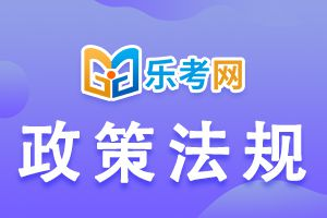 广东东莞发布2020中级会计继续教育学习截止时间的通知