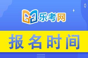 2021年江西中级经济师报名时间预计7-8月