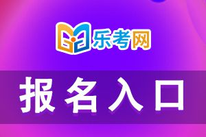 2021年中级经济师报名入口官网:中国人事考试网