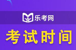 2021年初级经济师考试时间预计在11月