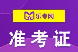 北京2021年初级会计考试准考证打印时间