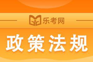《天津市关于深化会计人员职称制度改革的实施意见》的政策解读