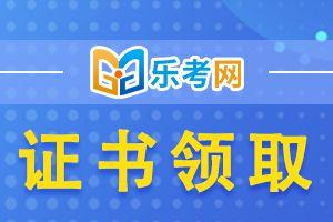 青海2020年注册会计师合格证书领取通知