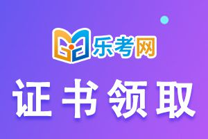 广西2020年中级经济师证书能打印了吗