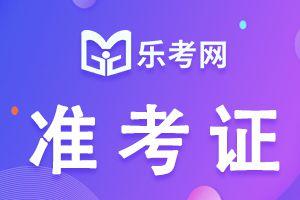 2021年证券从业资格考试准考证打印网站:中国证券业协会