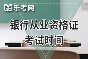 2021年银行从业资格考试报名入口及考试时间