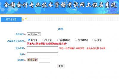 2021年湖南初级会计职称考试准考证打印入口已开通