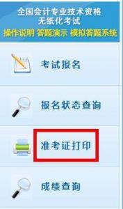 北京2021年中级会计师准考证打印时间