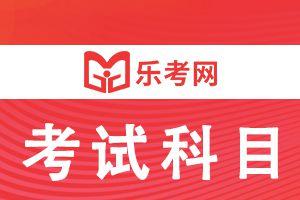 2021年银行职业资格考试科目