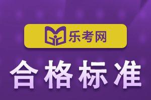 2021年湖南初级会计考试合格标准