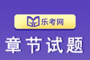 22年初级会计考试《经济法》练习题(11)