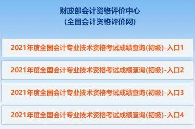 2021年黑龙江初级会计职称考试查分时间为6月10日