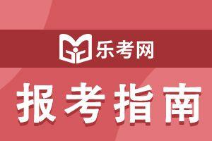 21年7月证券从业资格考试报名条件