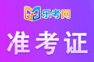2021年西藏拉萨中级会计职称考试准考证打印时间