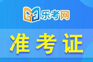 2021年浙江中级会计职称考试准考证打印时间