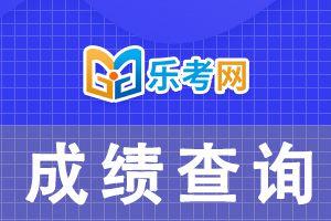 银行从业考试成绩查询入口:中国银行业协会