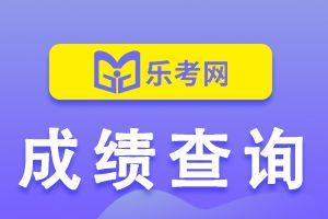 黑龙江2021上半年银行从业资格考试成绩查询