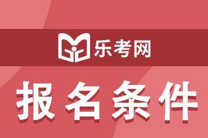 2021年云南中级经济师报考条件