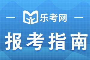 2021年10月中级银行从业考试报名时间及条件