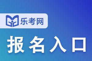 内蒙古2021年10月银行从业资格考试报名入口