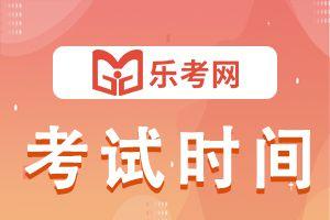 云南2021年10月银行从业资格考试时间