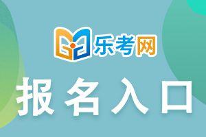 2021年贵州中级经济师考试报名入口