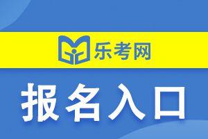 2021年四川中级经济师考试报名入口