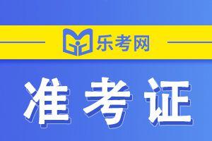 2021年广东注册会计师考试准考证打印系统