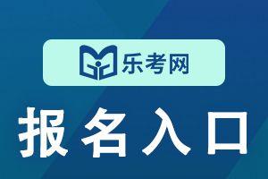 四川2021年初级经济师考试报名入口