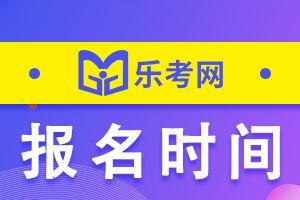 河南2021年中级经济师考试报名已开始