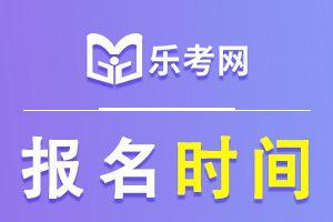 重庆2021年中级经济师考试报名已开